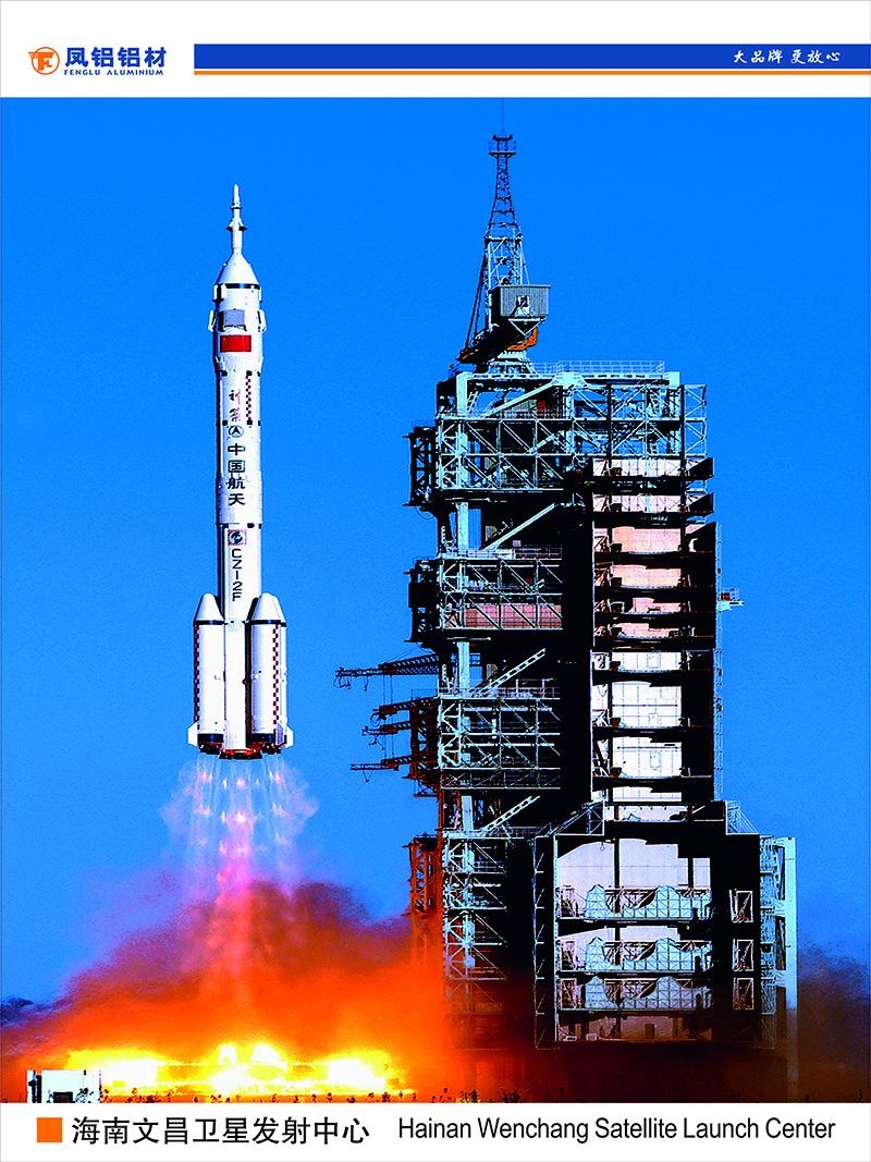 海南文昌卫星发射中心