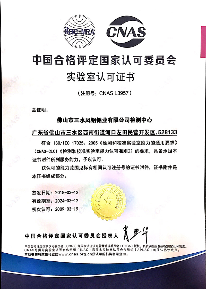 2018-2024实验室认可证书