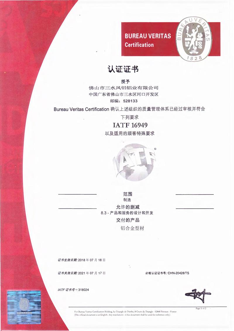 汽车产品IATF16949证书2018-2021-1