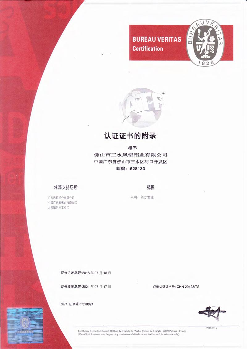 汽车产品IATF16949证书2018-2021-2