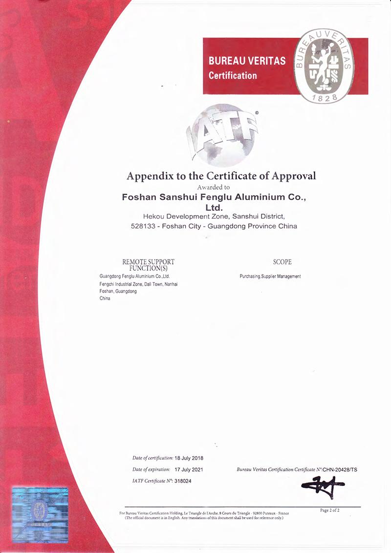 汽车产品IATF16949证书2018-2021-4
