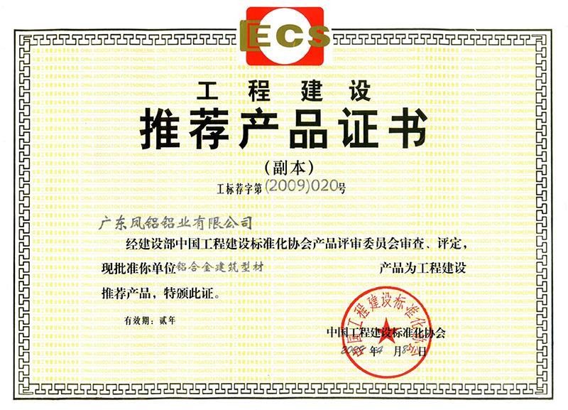 2009-2011工程建设推荐产品证书