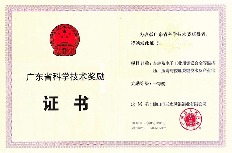 2015年广东省科学技术奖一等奖